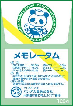 Panda_memo_sippo.jpg