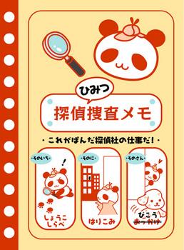 Panda_tantei.jpg
